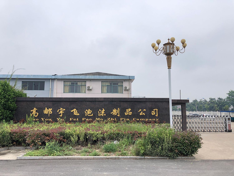扬州泡沫厂009